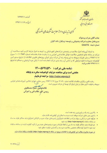 Certificate of Ranking of the Supreme Informatics Council